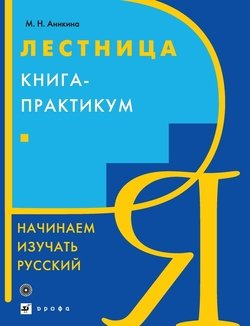 Лестница. Начинаем изучать русский. Книга-практикум
