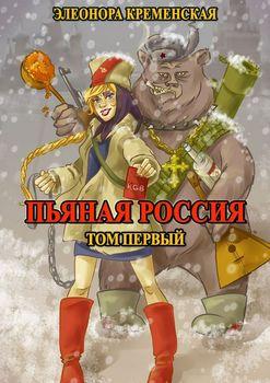 Пьяная Россия. Том четвёртый