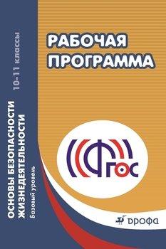 Рабочая программа. Основы безопасности жизнедеятельности. 10–11 классы. Базовый уровень