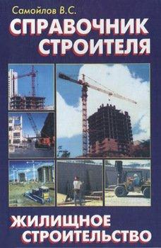 Справочник строителя. Жилищное строительство