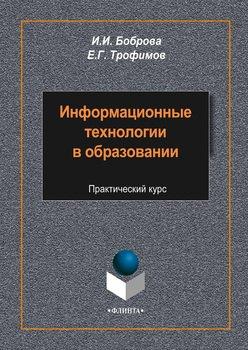 Книга Autodesk© Revit© Architecture 2013–2014