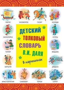Детский толковый словарь В. И. Даля в картинках