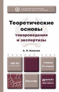 Теоретические основы товароведения и экспертизы 2-е изд., пер. и доп. Учебник для бакалавров