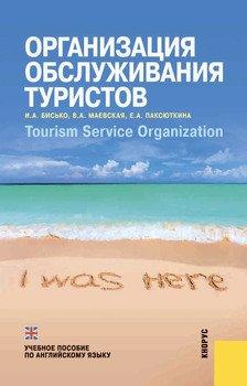 Организация обслуживания туристов. Tourism service organization