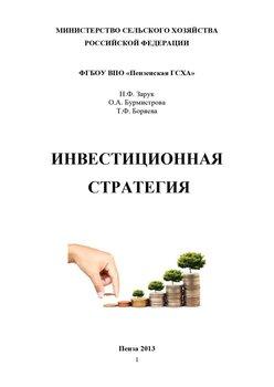 Книга Стратегия + Финансы: базовые знания для руководителей