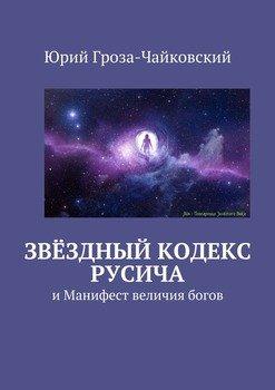 Звёздный кодекс Русича. иМанифест величия богов