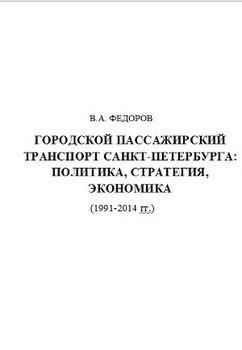 Городской Пассажирский Транспорт Санкт-Петербурга: Политика, Стратегия, Экономика