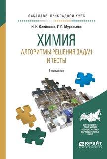 Химия. Алгоритмы решения задач и тесты 3-е изд., испр. и доп. Учебное пособие для прикладного бакалавриата