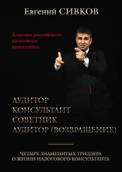 Классика российского налогового консалтинга: Аудитор. Консультант. Советник. Аудитор