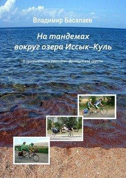 На тандемах вокруг озера Иссык-Куль