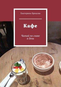 Кафе. Читай поглаве вдень