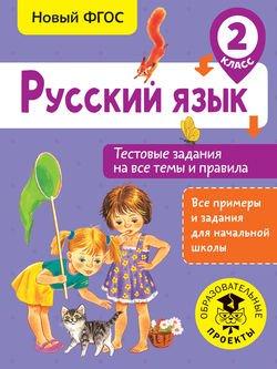 Русский язык. Тестовые задания на все темы и правила. 2 класс