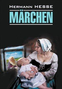 Märchen / Сказки. Книга для чтения на немецком языке