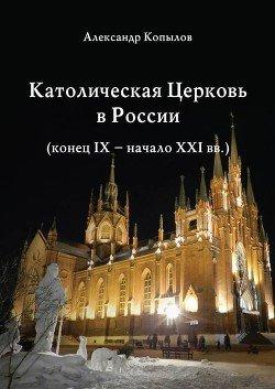 Католическая Церковь в России