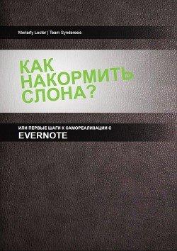 Как накормить слона, или первые шаги к самоорганизации с Evernote