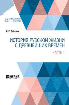 История русской жизни с древнейших времен в 2 ч. Часть 1