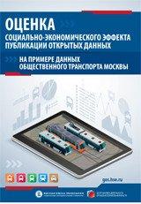 Оценка социально-экономического эффекта публикации открытых данных на примере данных общественного транспорта Москвы