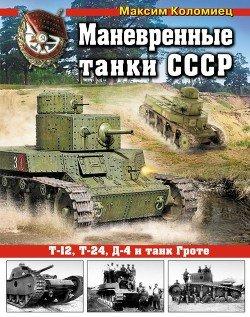 Маневренные танки СССР Т-12, Т-24, ТГ, Д-4 и др.