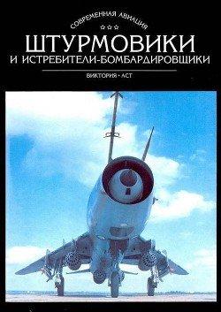 Штурмовики и истребители-бомбардировщики
