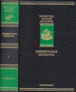 Древнерусская литература. Библиотека русской классики. Том 1