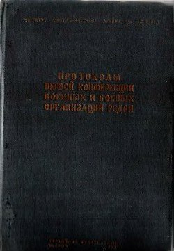 Протоколы первой конференции военных и боевых организаций РСДРП