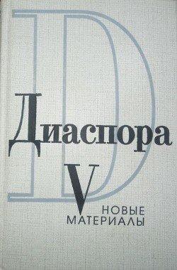 Сто писем Георгия Адамовича к Юрию Иваску