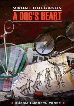 A dog's heart . Книга для чтения на английском языке