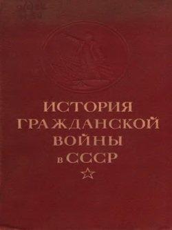 История гражданской войны в СССР. Том 2 [Великая пролетарская революция ]
