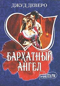 Джуд деверо бархатный ангел скачать книгу fb2 txt бесплатно.