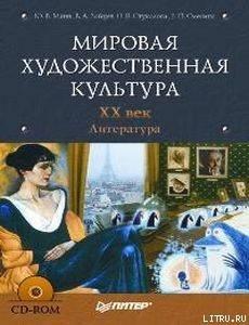Мировая художественная культура. XX век. Литература