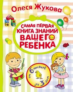 Самая первая книга знаний вашего ребенка. От 6 месяцев до 3 лет.