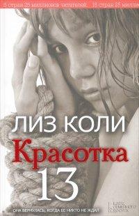 Красотка 13