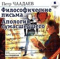 Философические письма; Апология сумасшедшего