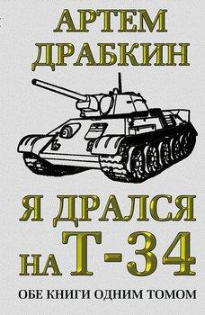 Я дрался на Т-34. Обе книги одним томом!