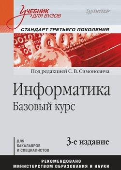 Информатика. Базовый курс. Учебник для вузов