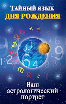 Тайный язык дня рождения. Ваш астрологический портрет