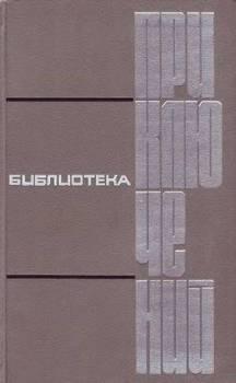 Библиотека приключений в пяти томах. Том 2