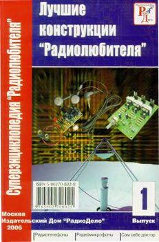 Лучшие конструкции Радиолюбителя №1
