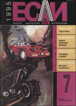 Журнал «Если», 1995 № 07