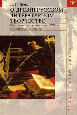 О древнерусском литературном творчестве