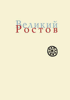 Читать онлайн Серебряное кольцо. XVII век: 100 верст от Кремля. Фотоальбом