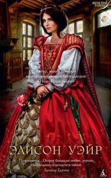 Плененная королева