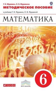 Математика. 6 класс. Методическое пособие к учебнику Г. К. Муравина, О. В. Муравиной «Математика. 6 класс»