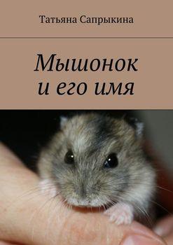 Мышонок и его имя