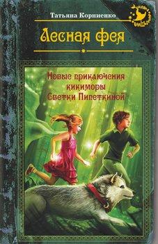 Книга кикимора болотная скачать бесплатно