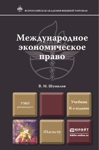 Книга международное экономическое право учебник