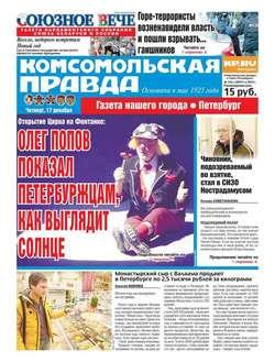 Книга Комсомольская Правда. Москва 143-ч
