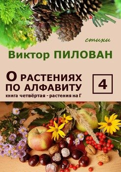 Книга Орастениях поалфавиту. Книга четвёртая. Растения наГ