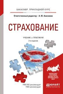 Страхование 2-е изд., испр. и доп. Учебник и практикум для прикладного бакалавриата