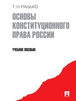 Основы конституционного права России